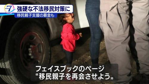 ねつ造だった「不法移民の母親から引き離され泣く子供」11億円の寄付集めた写真、実際は母親と一緒