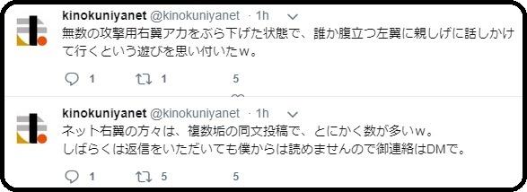反安倍無罪?ブロック塀倒壊女児死亡現場の悪質コラを作ったkinokuniyanetがアカウント削除
