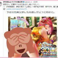 朝日新聞記者「産経新聞にそっち系の広告がw」←ネットの閲覧履歴から表示されるエロ広告ですよねぇ?