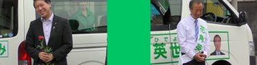 動画公開!新潟県知事選「新潟県には女性の知事は必要ないんです」花角陣営応援弁士発言の真偽が明らかに