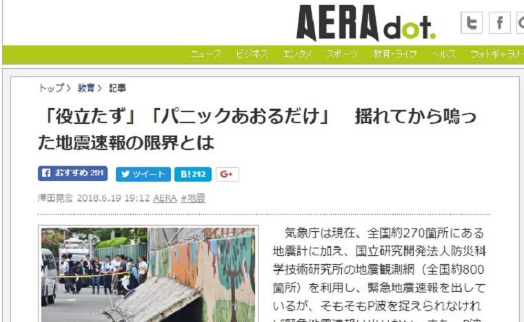 捏造か?AERA(朝日系列)が地震速報デマを拡散、数値をこっそり改ざんするもデマはそのまま