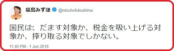 福島瑞穂が辞職レベルの暴言「国民は騙す対象、税金を搾り取る対象でしかない」慌てて安倍政権のせいに