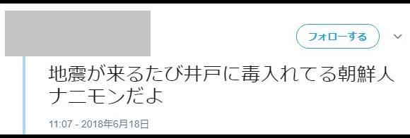 大阪地震「朝鮮人が井戸に毒」デマを流すアカウント、ツイート履歴から見えてきた意外な意図