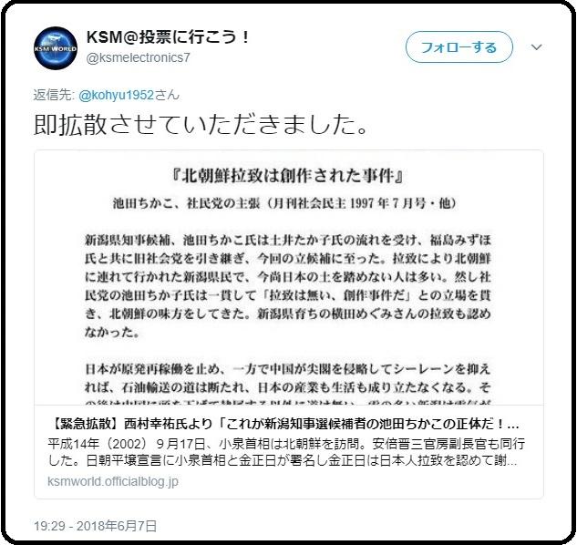 再検証!新潟県知事選のデマは意図的?拡散しているのは誰か?拉致否定の北川論文を知らない保守って?