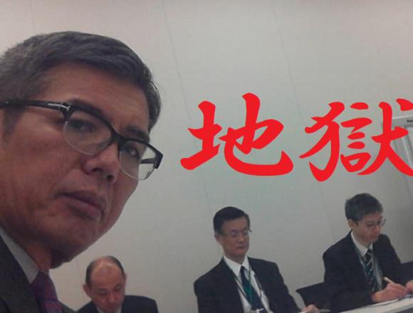 共産党・宮本岳志が怖い「明日から、また新たな地獄が始まる!」いよいよ暴力革命か?
