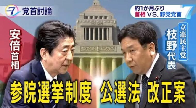 NHKが捏造!安倍首相の答弁をカット→別の発言をつなぎ合わせ放送「党首討論の歴史的な使命終わった」