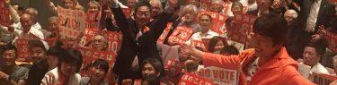 サドルに体液ぶっかけの共産党、新潟の事は新潟で決めるはずの県知事選で東京から電話「かけ」作戦始める