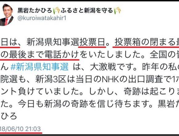 新潟県知事選、池田陣営で組織的な選挙違反か?黒岩宇洋議員「投票日に最後まで電話かけた」←削除逃亡中
