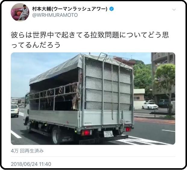 ウーマン村本が投稿削除、家畜運搬車動画に「世界中で起きてる拉致問題」のコメントで大炎上