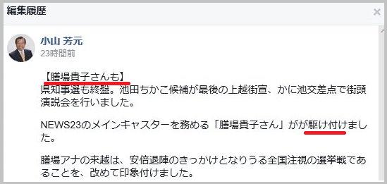 新潟県知事選「ニュース23膳場貴子が池田ちかこ候補の街宣に駆け付けた」←社民党県連代表の捏造でした