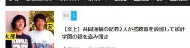 検証!netgeek「共同通信記者が盗聴器を設置して加計学園の話を盗み聞き」は真実か?フェイクか?