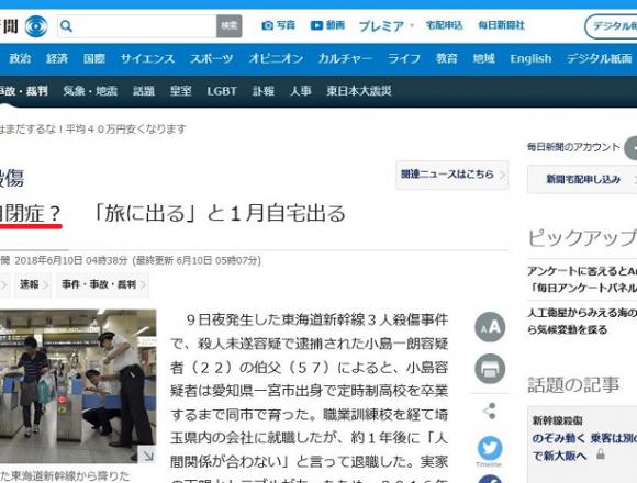 毎日新聞「容疑者自閉症?」新幹線殺傷事件記事での不適切表現を謝罪