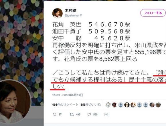 新潟県知事選「野党候補の敗戦は安中候補のせいだ」←これ言ってる人たちの口癖「安倍のせいだ」