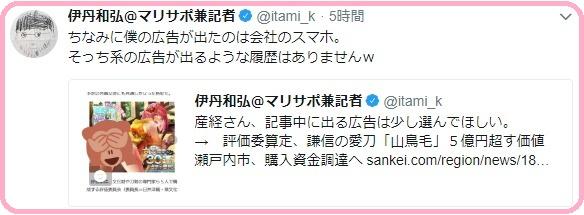 朝日新聞記者「産経新聞にそっち系の広告が」←あなたの閲覧履歴から選択表示されるエロ広告ですよねぇ?