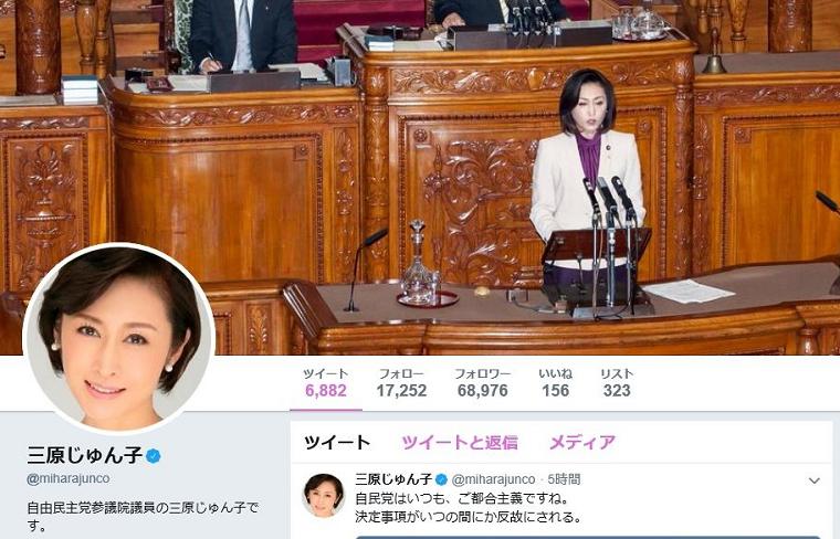 自民・三原じゅん子議員「自民党はいつも、ご都合主義ですね」比例候補70歳定年制の形骸化に不満