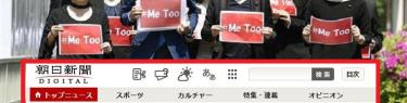 恥知らず!朝日新聞社員のセクハラ発覚後も社説で「常識はずれの人権感覚」と財務省セクハラ問題を批判