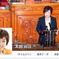 大阪地震「追及するいいチャンス」太田房江元大阪府知事が投稿、松井知事がツイッターで反論