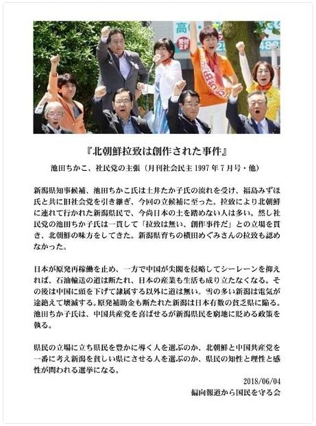 再検証!新潟県知事選のデマは意図的?拉致問題の基本「拉致を否定する北川論文」「田嶋陽子の社民離党」