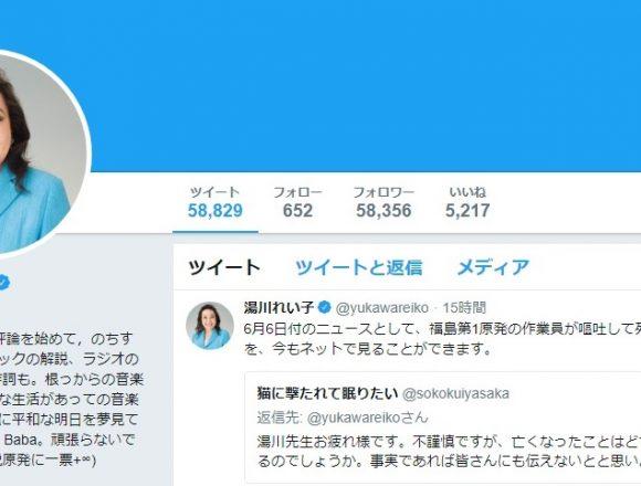 新潟県知事選、湯川れい子「池田ちかこさんを応援します。今日も福島では作業員が死んでいます。」えっ?