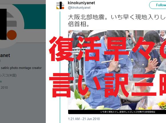 復活! @kinokuniyanet 「業者右翼と野間一派のせい」ブロック塀倒壊現場コラの反省なし