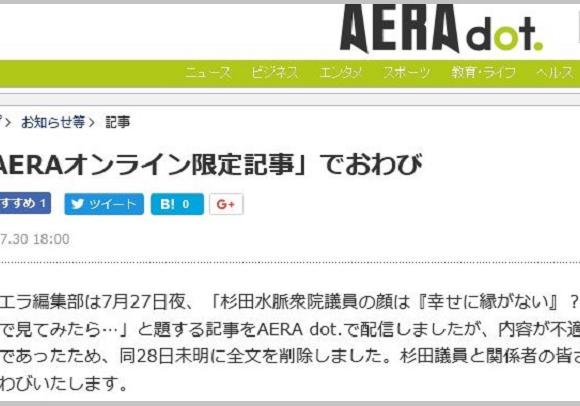 朝日新聞出版が不適切表現を謝罪「杉田議員の顔、幸せに縁がない」で炎上、謝罪文が検索にヒットしない?