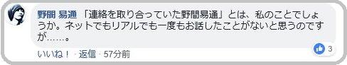 田中正道「俺は野間易道と連絡を取り打ち合わせ都知事選でアベ辞めろ!」野間「一度も話したことがない」