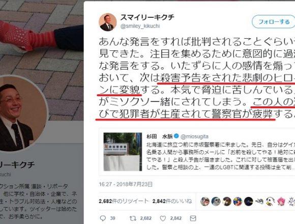 杉田議員に殺害予告、スマイリーキクチ「悲劇のヒロイン、この人の遊びで犯罪者が生産され警察官が疲弊」