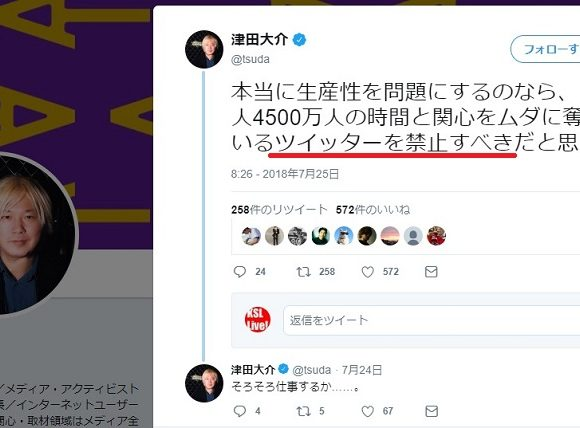 ツイッターに育てられた少年・津田大介くん「ツイッターは嫌いだ!禁止にすべき!」をツイッターで叫ぶ