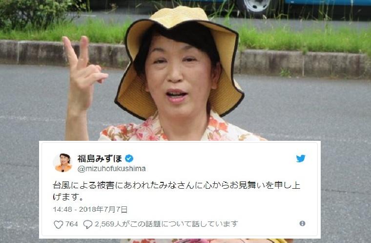福島みずほ「台風による被害にあわれたみなさんに心からお見舞いを申し上げます。」←台風じゃないよ!
