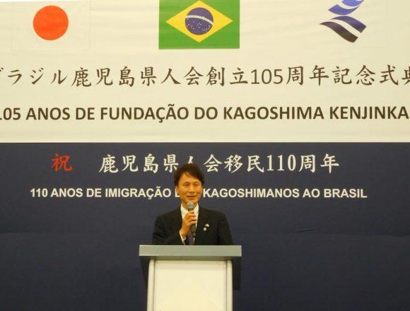 鹿児島のミタゾノ知事、ブラジルで女性添乗員を怒鳴る「なんで締めるの!」→なぜか女性から知事に謝罪?