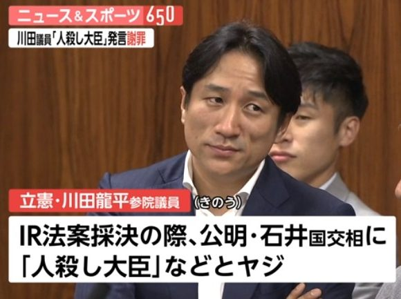 立憲民主党・川田龍平「人殺し大臣」ヤジを謝罪「感情を抑えられず絶対に言ってはいけない言葉を使った」