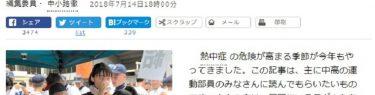 朝日新聞「運動部のみんな、熱中症「もうダメだ」の勇気を」津田大介「夏の甲子園は朝日の主催やんか」