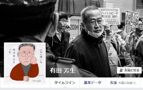 有田芳生オウム死刑囚の執行を「安倍案件」「ジェノサイド、法相は死神」死刑囚関係者のメール内容も公開