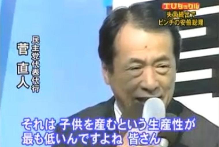 立憲民主党に特大ブーメラン!菅直人が「子供を産む生産性が低い」と演説する動画が見つかる!