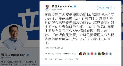 菅直人、総理だった記憶を消去「安倍総理は東日本大震災の時も超党派で対処せず」その時の総理はお前だ!