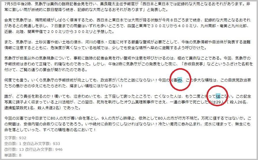共産・宮本岳志「オウム事件でさえ死者29名、今災害はもっと多い!絶対に安倍内閣の命取りにする!」