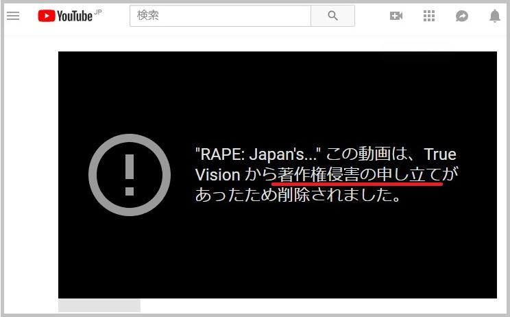 デマ検証→「BBC制作の伊藤詩織『日本の秘められた恥』がYoutubeから削除されるこの国の異常」