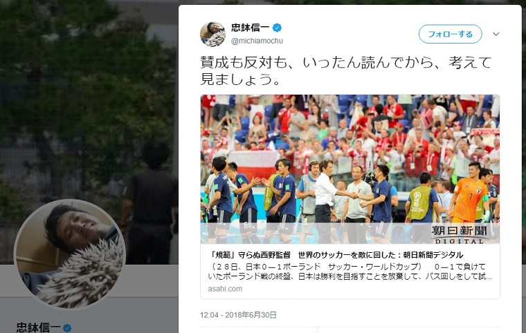 朝日新聞「西野監督は世界を敵に回した、ファンが日本を応援するとも思えない」記者ツイッターに批判殺到