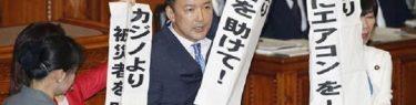 懲罰委員会へ!山本太郎、森裕子、糸数慶子が本会議場で垂れ幕掲げ叫ぶ奇行、委員長の制止も無視して悪態