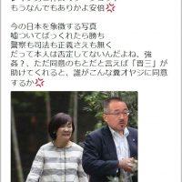 昭恵夫人と山口敬之氏の悪質コラージュ写真と名誉棄損コメント、拡散者は批判浴び削除するも謝罪なし