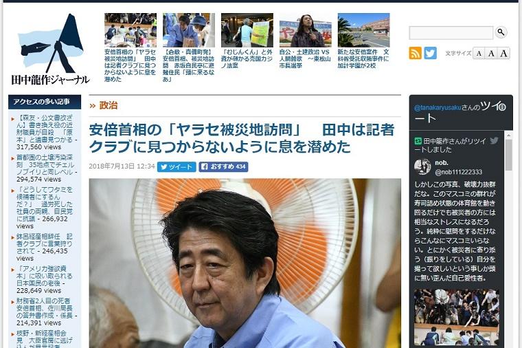 最悪の取材方法!田中龍作が被災地住民を装って避難所に潜入、訪問の安倍首相を待ち伏せして直撃する