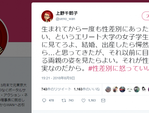 上野千鶴子「エリート大学の女子学生たち今に見てろよ、結婚、出産したら愕然とするから」不幸を望む呪い