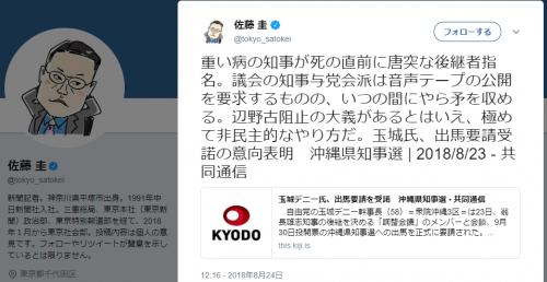 玉城デニー氏出馬を東京新聞記者が批判「非民主的、決定過程が不透明、後継指名はなかったということか」