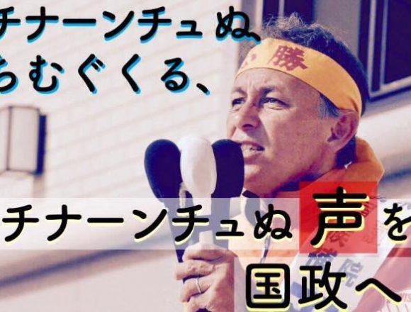 沖縄県知事選 オール沖縄は宗教指導者を選んでいるのか?遺言で沖縄の未来を占う異様なムード