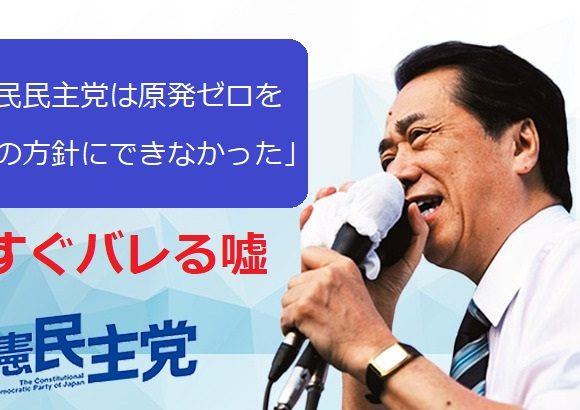 検証済!菅直人のデマに国民民主党議員が抗議「菅先生は何を根拠に書くのか、印象操作はやめて頂きたい」
