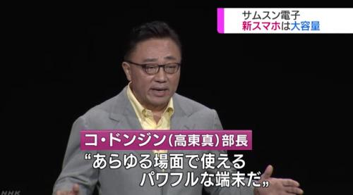 NHKが放送法違反か?韓国サムスン電子の新スマホを宣伝するニュース「濃淡くっきりメモリー容量2倍」