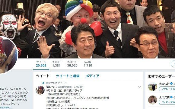 世田谷区で男子児童が男に「ニャー」と声をかけられる事案発生!猫ひろし「私じゃない」アリバイを検証
