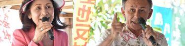 赤旗で虚偽の記述、糸数慶子「玉城デニーさんは辺野古容認に反対して民主党を離党」選挙向けの嘘と判明