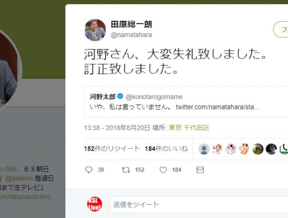 田原総一朗「河野さん、大変失礼致しました」ついに麻生太郎と河野太郎の区別がつかなくなる