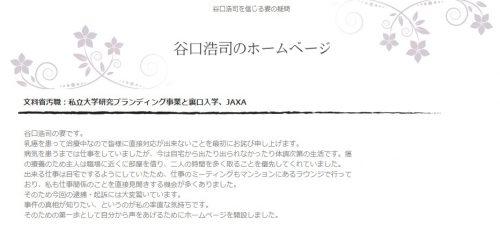 文科省汚職事件、立憲民主党・吉田議員のとても恥ずかしい写真が流出!日本眼科医連盟から多額の献金も